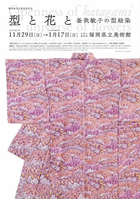 ポスター(デザイン:Calamari Inc./掲載作品:型絵染着物《麦秋》1988年、当館蔵)