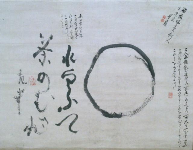 (第2章)仙厓「円相図」
