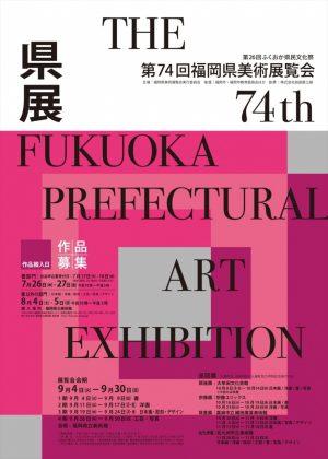 第74回福岡県美術展覧会(県展)...