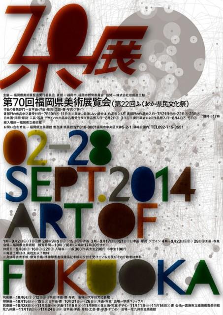 70県展ポスター