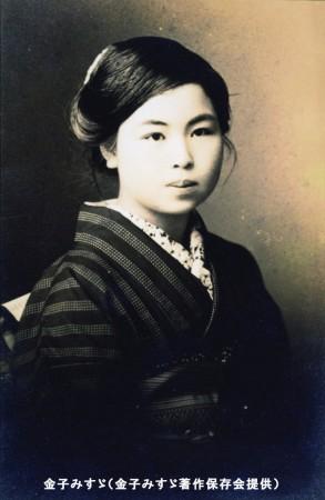 金子みすゞ(クレジット入り)