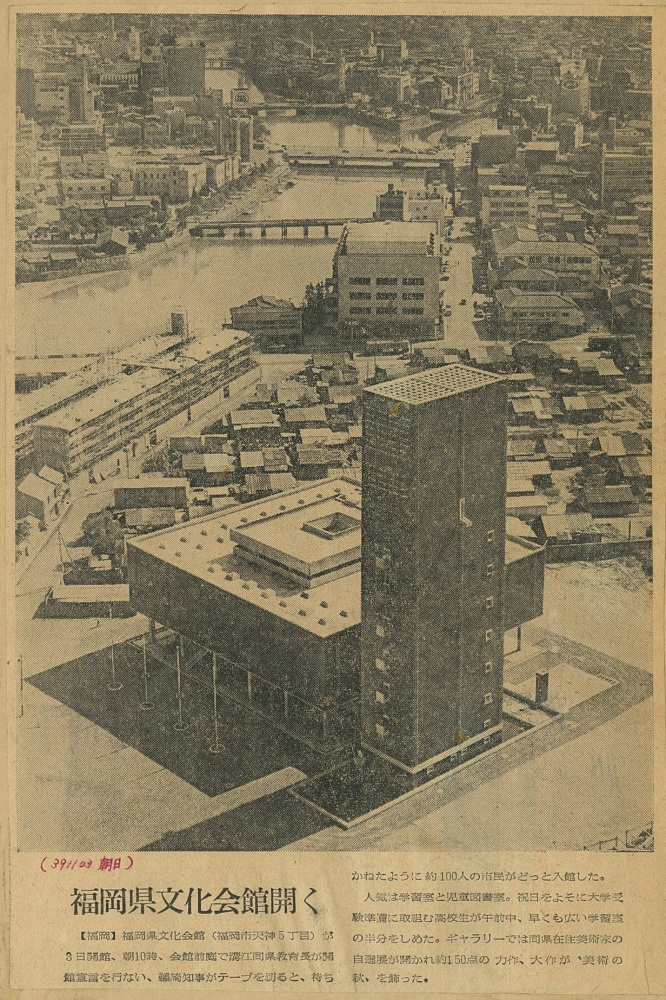 写真は1964年11月3日にオープンしたばかりの福岡県文化会館。現在との違いが分かりますか?