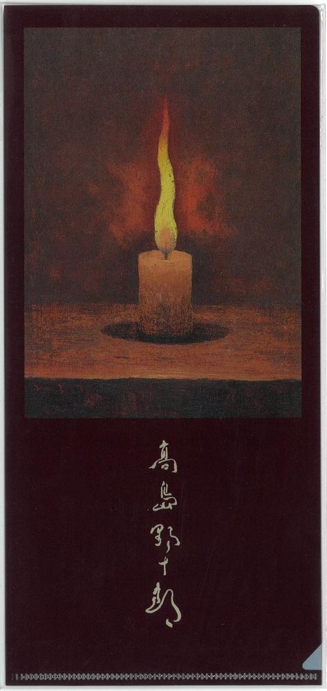 高島野十郎 チケットホルダー「蝋燭」