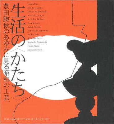 生活の〈かたち〉─豊田勝秋のあゆみに見る昭和の工芸展