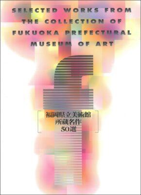福岡県立美術館所蔵品名作50選