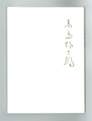 髙島野十郎 絵はがきセット(10枚入り)