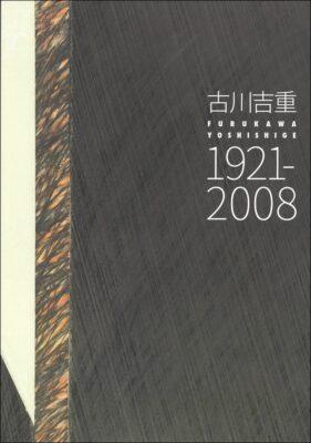 古川吉重 1921-2008
