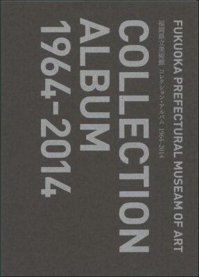 福岡県立美術館 コレクション・アルバム 1964-2014