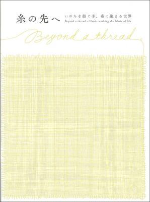 糸の先へ いのちを紡ぐ手、布に染まる世界