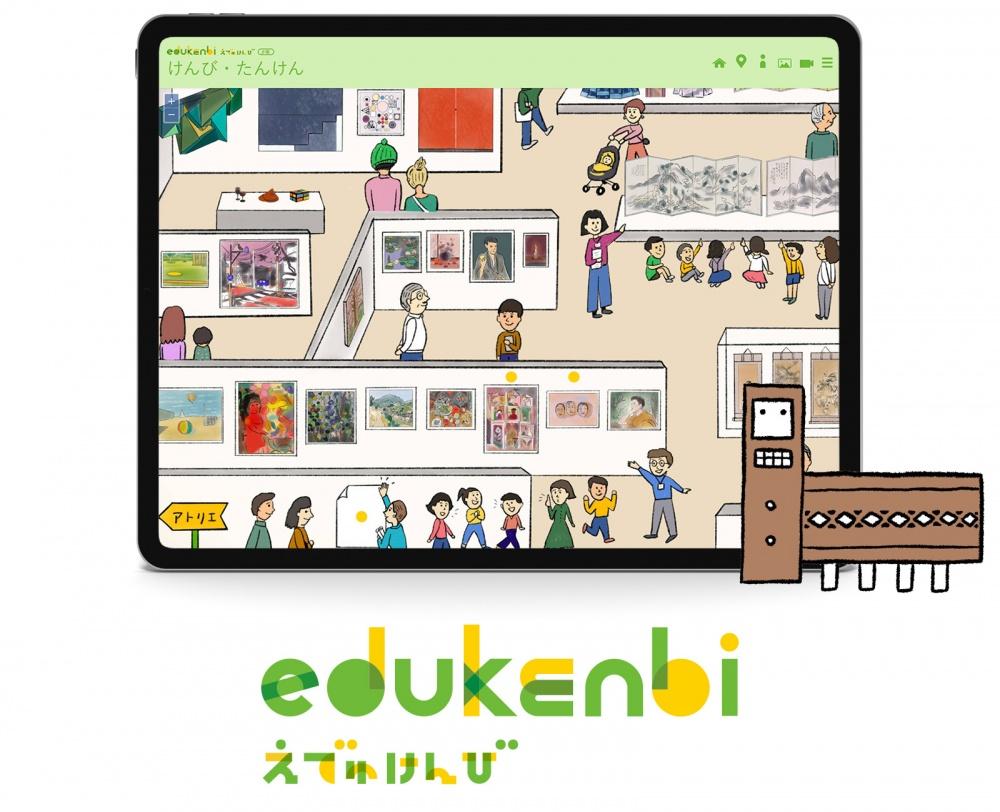 画像に alt 属性が指定されていません。ファイル名: edukenbi-1477x1200.jpg