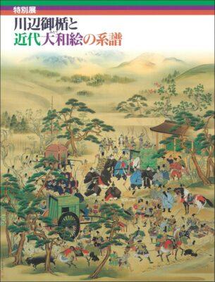 川辺御楯と近代大和絵の系譜