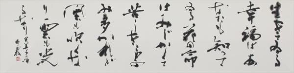 【書】秋永 智子 「風も吹くなり」